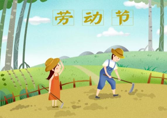 2019幼儿园劳动节放假通知 幼儿园五一劳动节放假通知